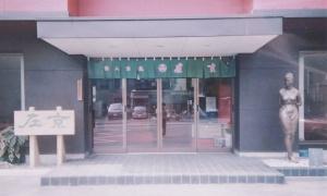 1986年 1月</BR>店舗名「左京」として小売業を始める